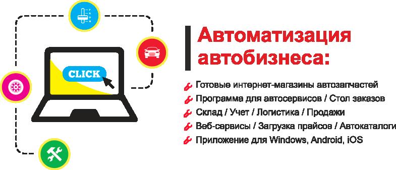 Программу создания интернет магазина автозапчастей